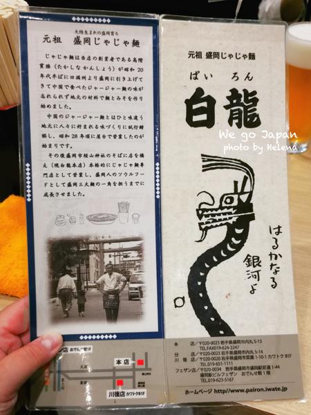 白龍盛岡站-04.jpg