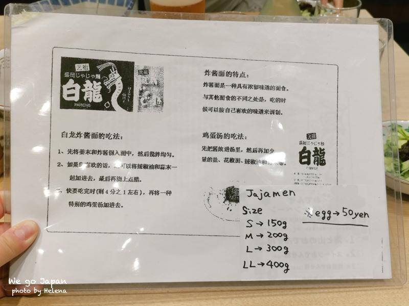 白龍盛岡站-08.jpg
