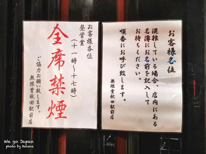 無限堂秋田站-03.jpg