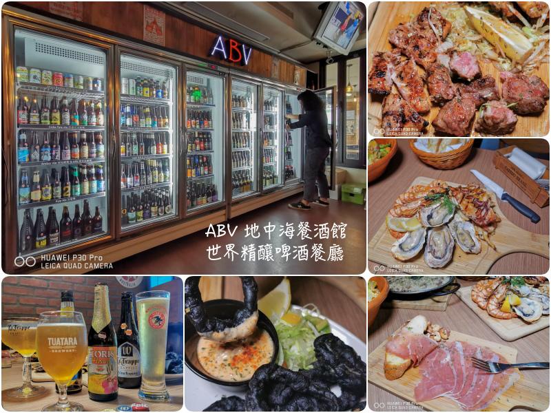 ABV地中海餐酒館-01拷貝.jpg