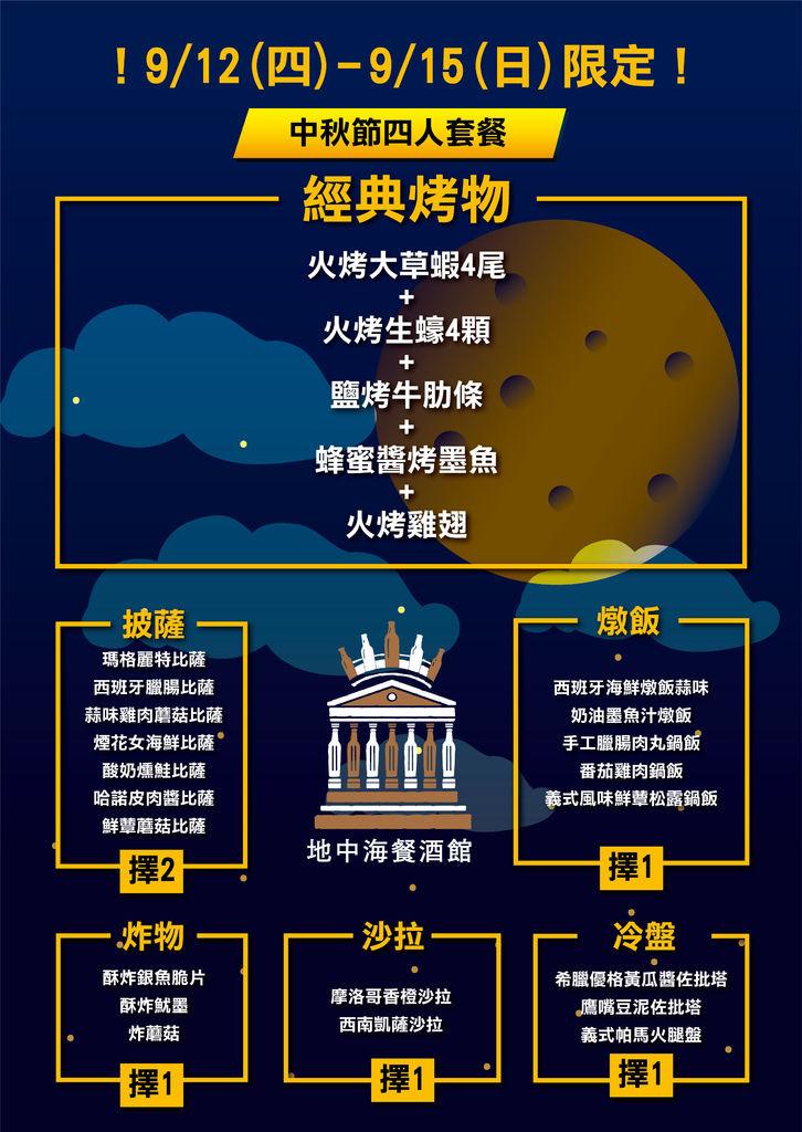 2019_一店中秋節套餐-01-1.jpg