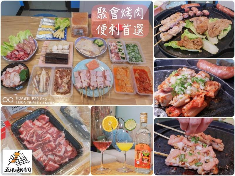 五根烤肉-01.jpg
