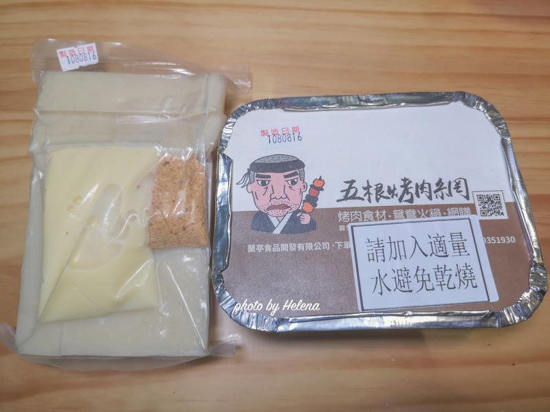 五根烤肉-05.jpg