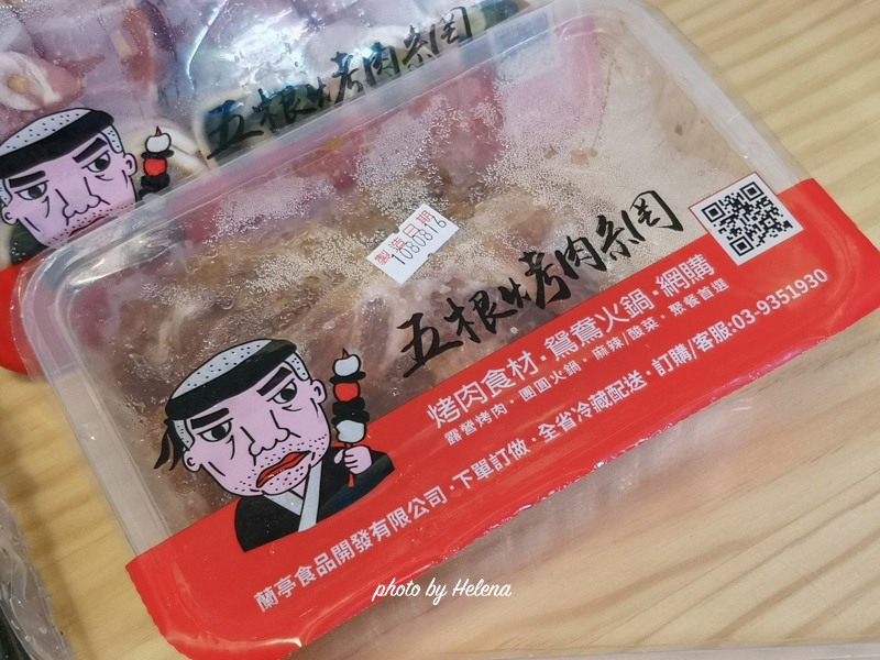 五根烤肉-10.jpg