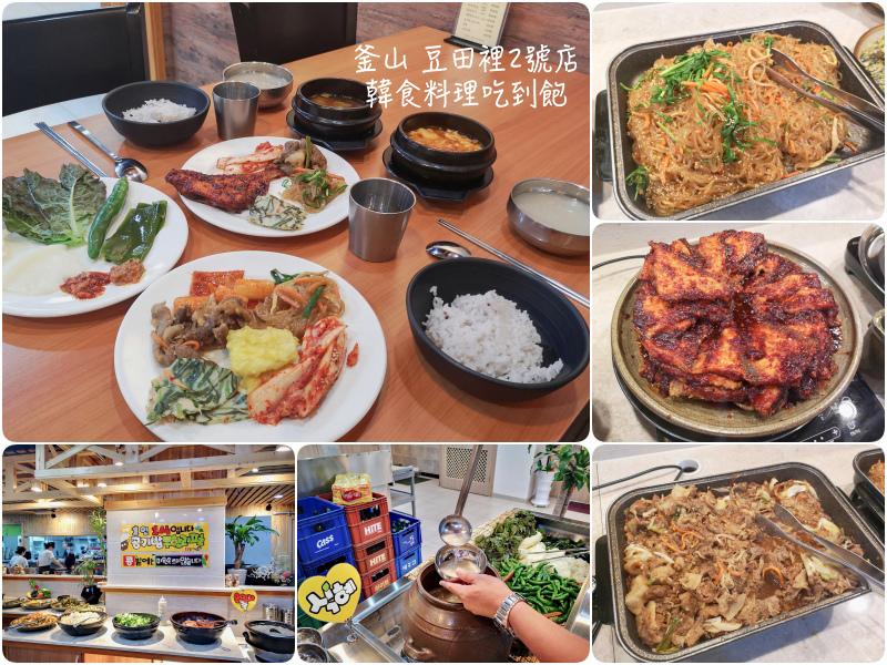 豆田裡2號店-01.jpg