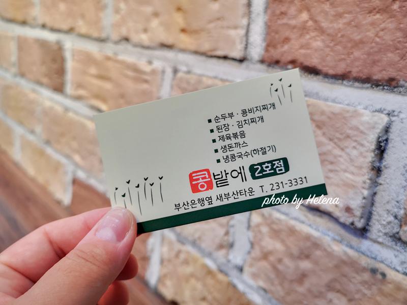 豆田裡2號店-28.jpg