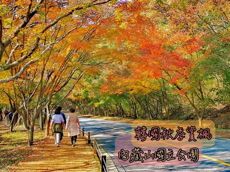 內藏山(釜山出發)-01.jpg