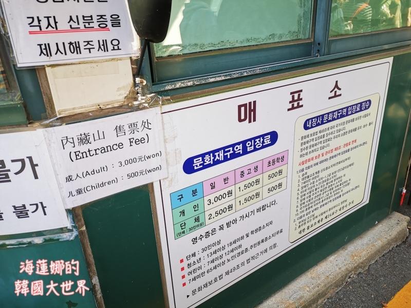 內藏山(釜山出發)-14.jpg
