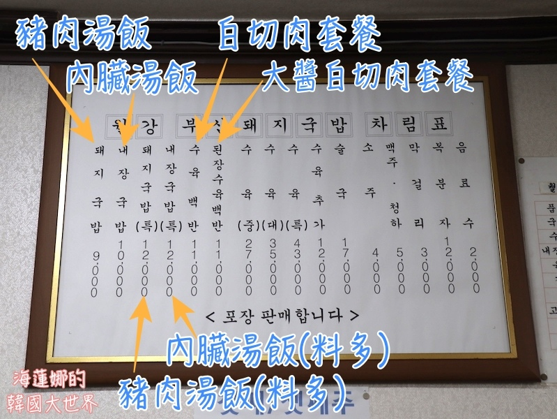 batch_弘大越江豬肉湯飯-05-02.jpg