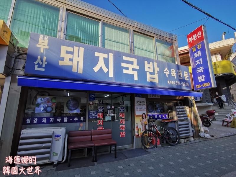 batch_弘大越江豬肉湯飯-02.jpg