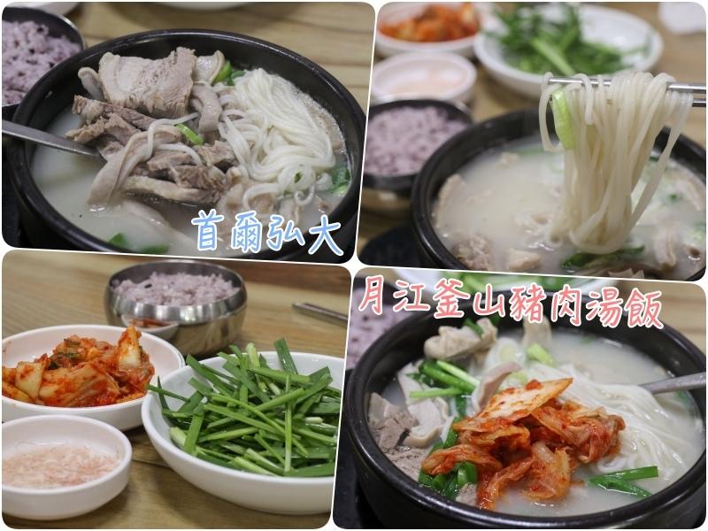弘大越江豬肉湯飯-01-2.jpg