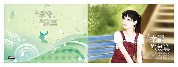 9-2. 是幸福,是寂寞-贈品 (筆記本)
