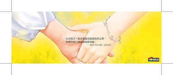 9-5. 是幸福,是寂寞-贈品 (書籤3)