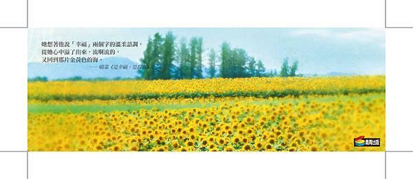 9-6. 是幸福,是寂寞-贈品 (書籤4)