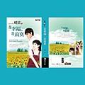 9-12. 是幸福,是寂寞- 封面+書盒