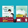 9-13. 是幸福,是寂寞- 封面+書盒+書腰