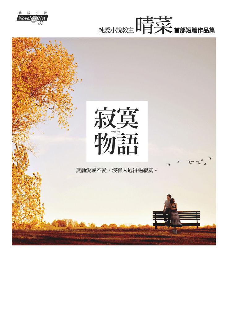 13-1. 寂寞物語-封面