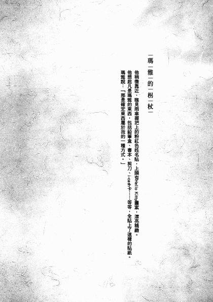 寂寞物語-篇章頁