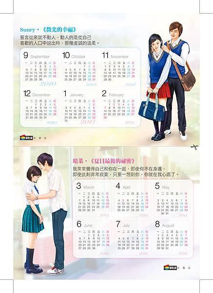11-10. 夏日最後的秘密-學曆卡