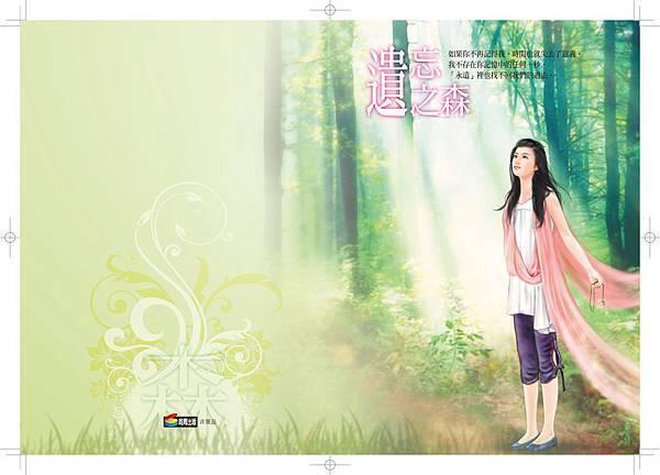 10-2. 遺忘之森筆記書