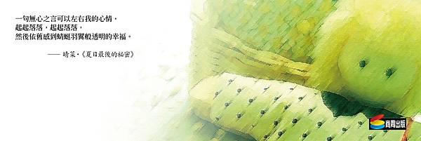 11-1. 夏日最後的秘密-書籤