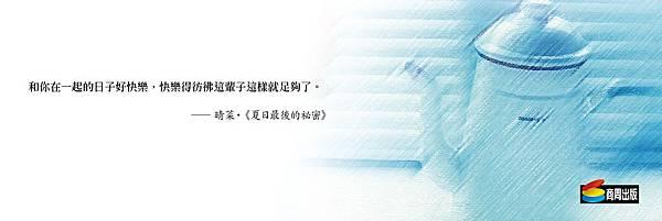 11-4. 夏日最後的秘密-書籤