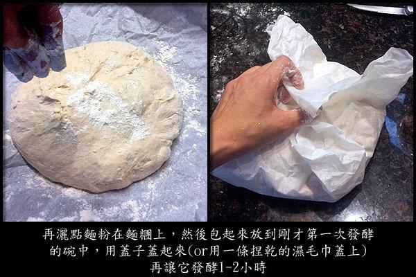 五分鐘免揉歐式麵包