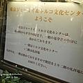 代代木上原站--東京清真寺