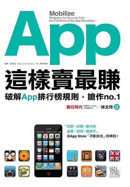 書封_App這樣賣最賺:破解App排行榜規則,搶作no.1
