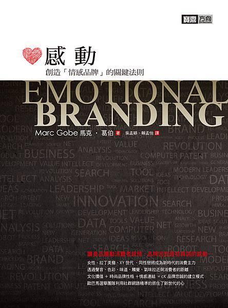 書封_《感動:創造『情感品牌』的關鍵法則》/廣告行銷、品牌經營、創意設計、顧客經營