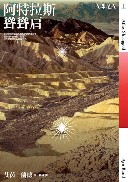 阿特拉斯聳聳肩-第三部-封面.jpg