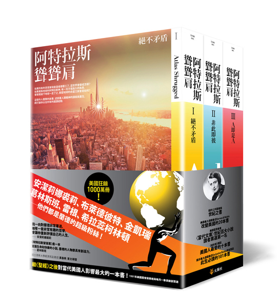 3D book-阿特拉斯聳聳肩(有書腰).jpg
