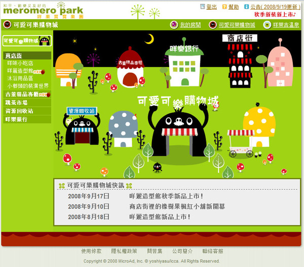 MeromeroPark-04.jpg