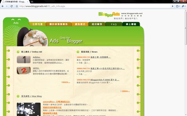 Bloggerads-03.png