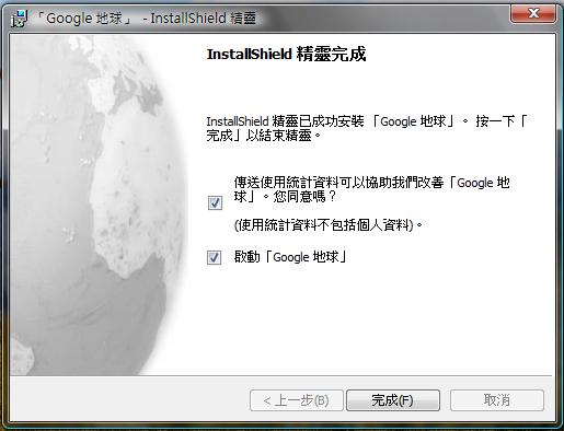 GoogleEarth06.png