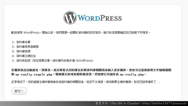 WordpressInstall09.jpg