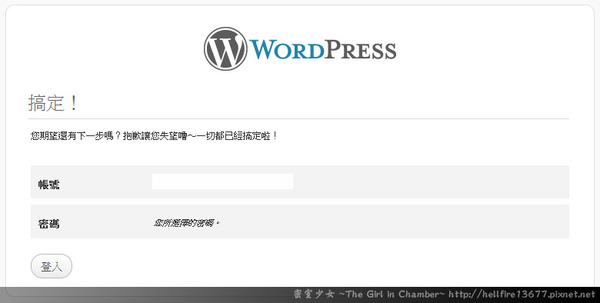 WordpressInstall12.jpg