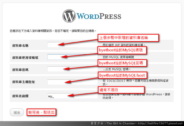 WordpressInstall10.jpg