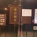 SHOCK初日 帝國劇場 - 02