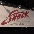 乃木坂站 事務所 - 03