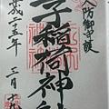 王子稻荷神社
