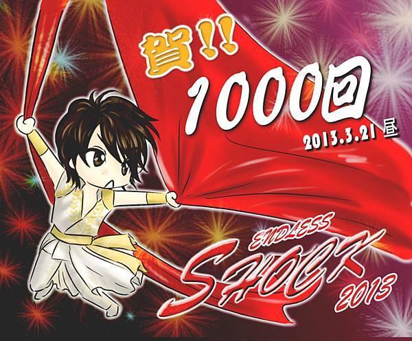 20130321 SHOCK 1000回