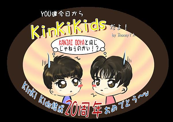 20130404 KinKi結成20周年