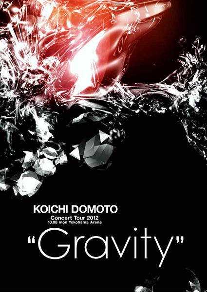 """LiveDVD「KOICHI DOMOTO Concert Tour 2012 """"Gravity""""」"""