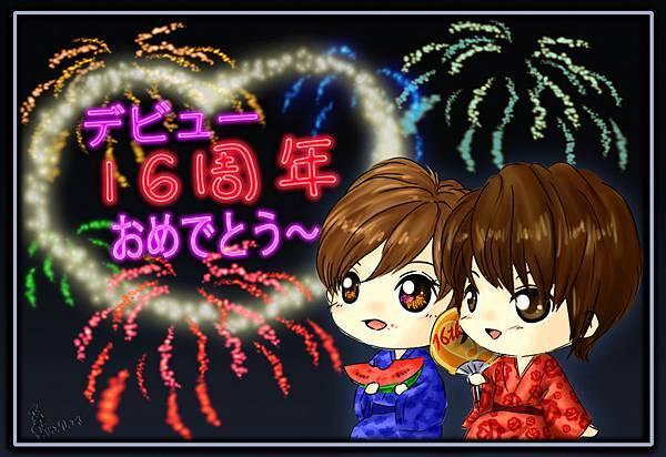 20130721 出道16周年紀念日