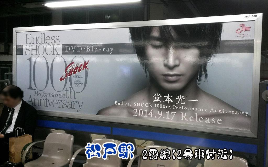 松戸駅.jpg