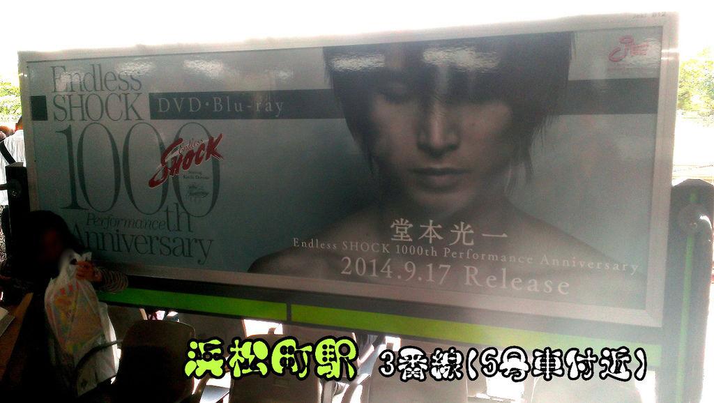 浜松町駅.jpg
