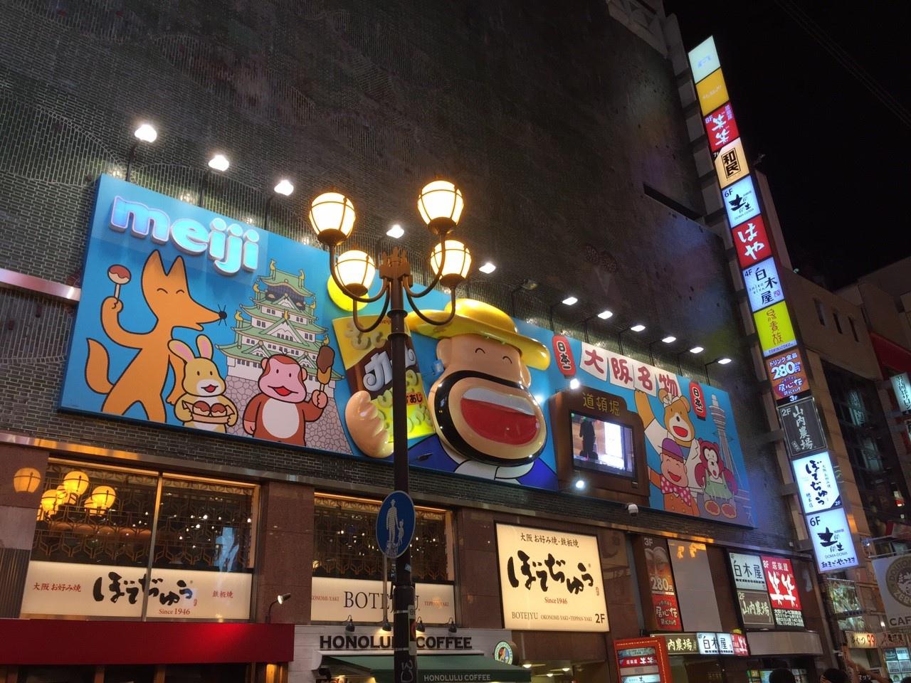 20150820 Osaka_2113