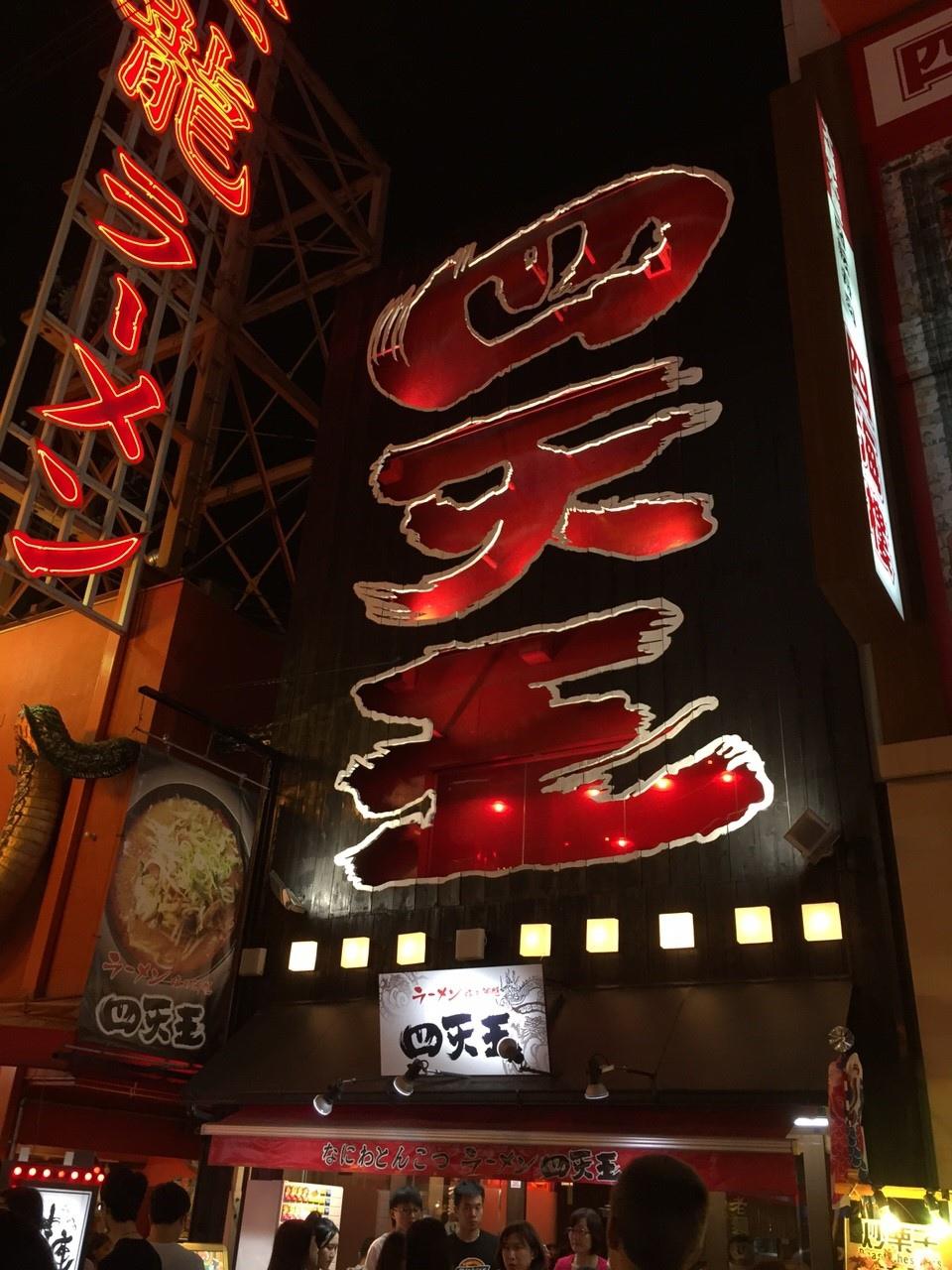 20150820 Osaka_4273