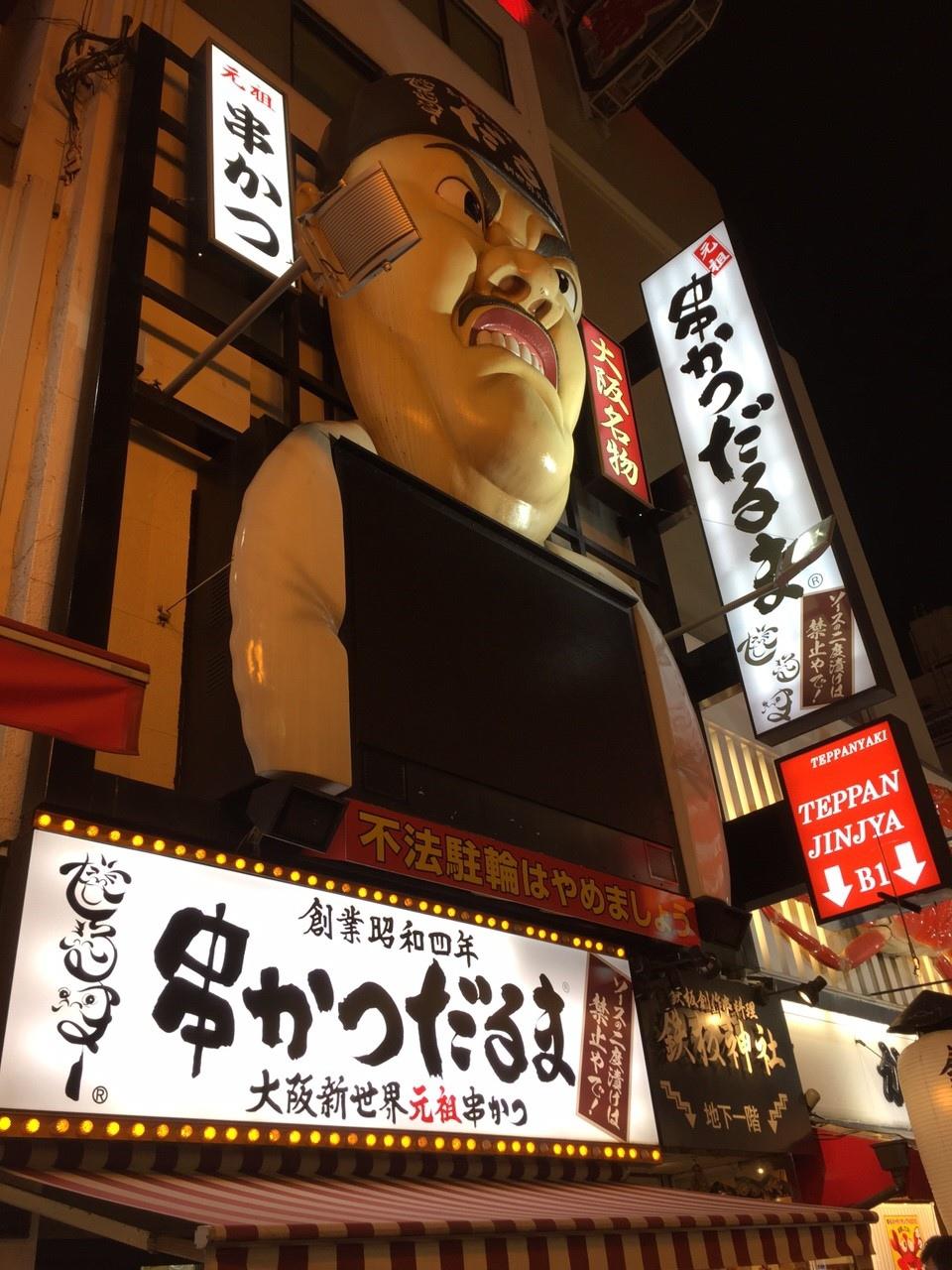 20150820 Osaka_3923